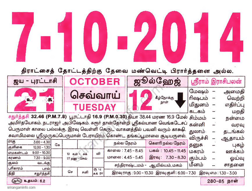 Tamil Daily Calendar Today Tamil Daily Calendar