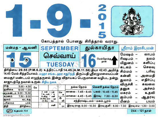 tamil monthly calendar 2018 2017 to 2009