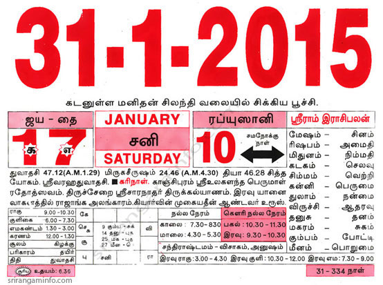 Tamil Monthly Calendar To - 31 jan