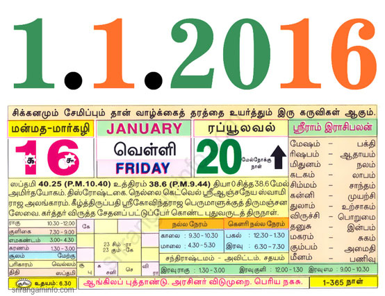 Tamil monthly calendar 2016 images