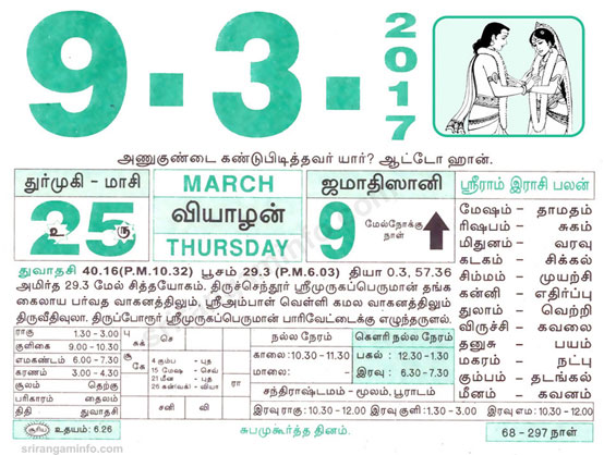 9,March-2017