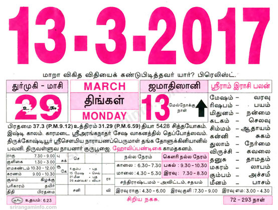 13,March-2017