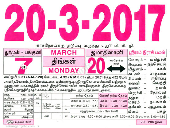 20,March-2017