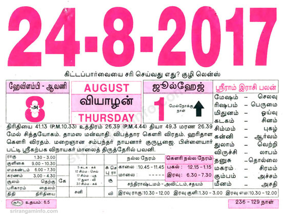 24,August-2017