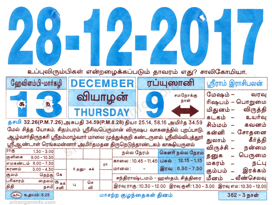 Attractive Tamil Daily Calendar