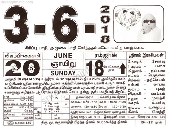 Tamil Daily Calendar 2018,Today Tamil Daily Calendar 2018, 2017 ...