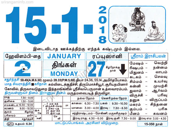 numerology by date of birth 15 january in tamil
