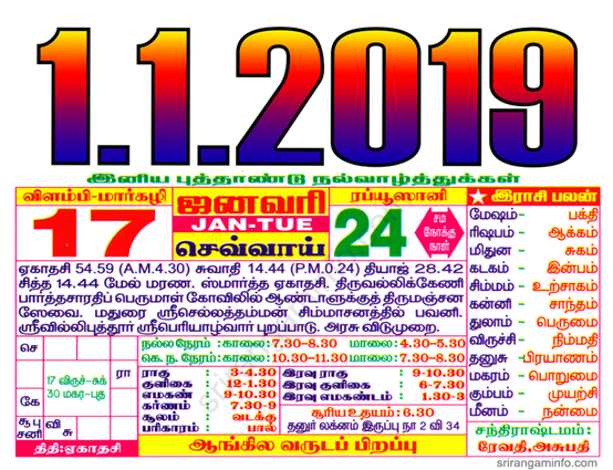 Tamil Calendar January 2019 Tamil Monthly Calendar 2019, Tamil Calendar 2019 to 2009