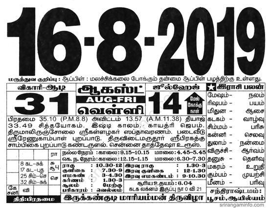 16,August-2019