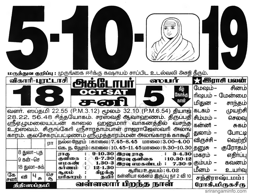 Upcoming Tamil Festivals & Viratam/Nombu Days