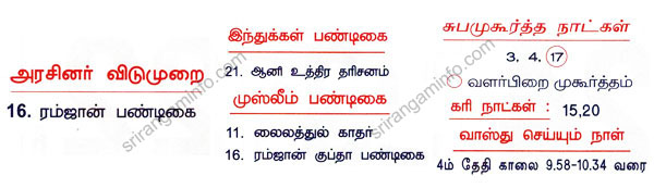 Tamil daily Calendar Current month Holidays and Festivals