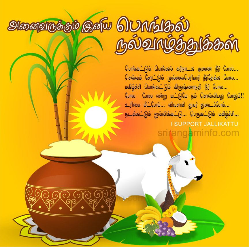 Pongal greetings tamil kavithai