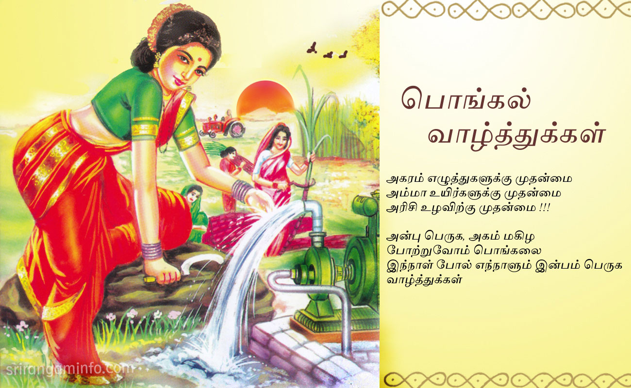 Pongal greetings