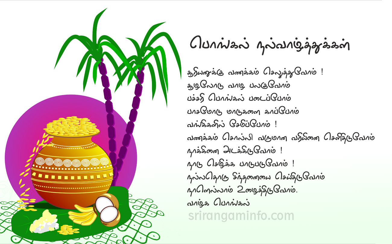 Pongal greetings for bank