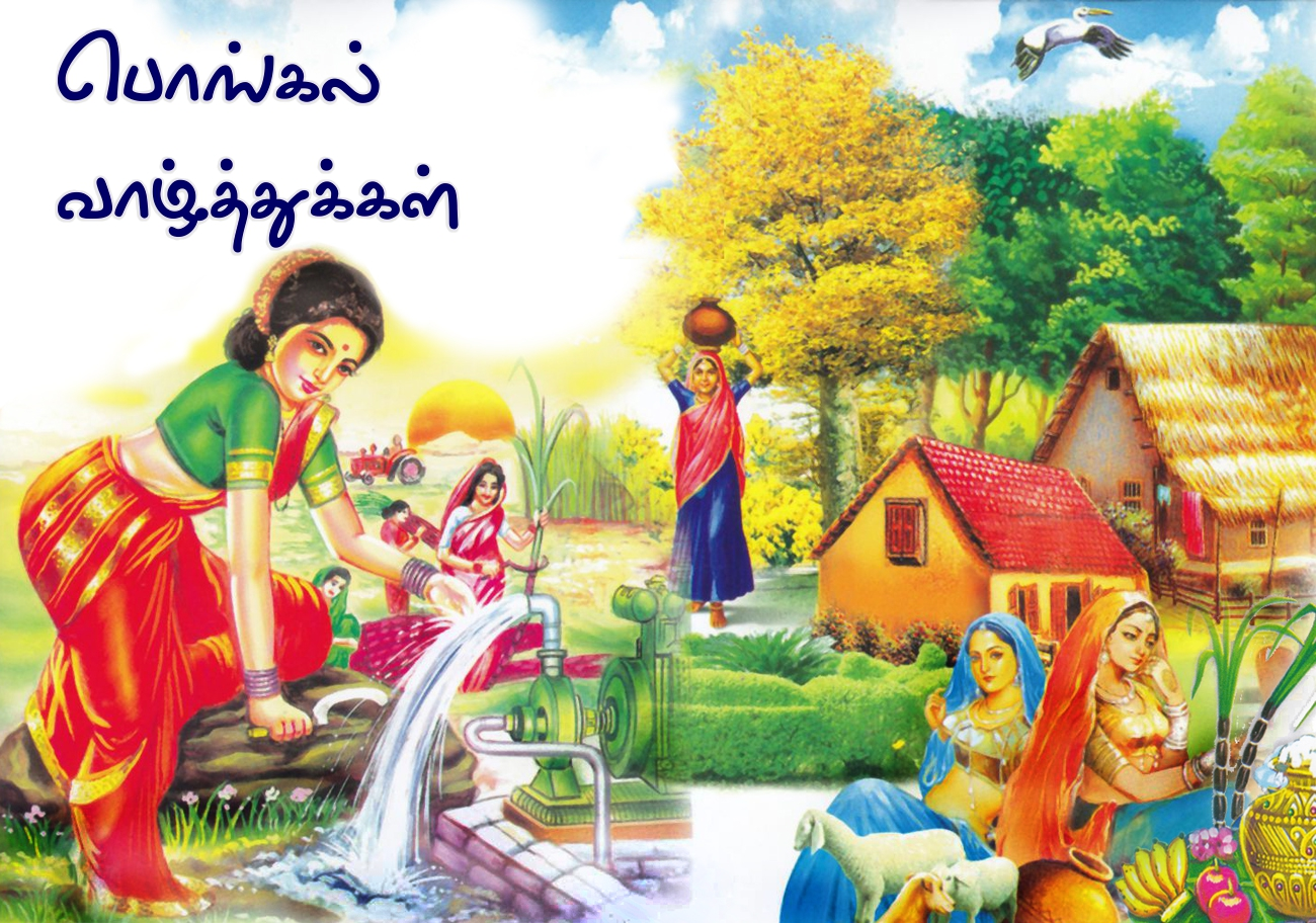 Pongal greetings in tamil pongal greetings kristyandbryce Images