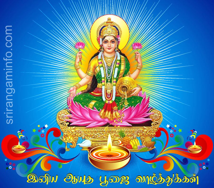 Saraswati Puja Ayudha Pooja Greetings In Tamil