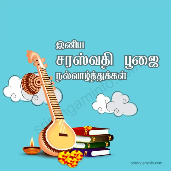 Saraswati Puja, Ayudha pooja friendly greetings tamil