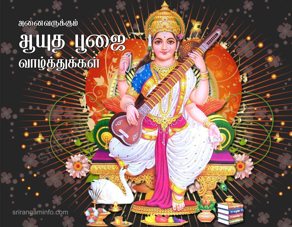 Ayudha pooja friendly greetings tamil