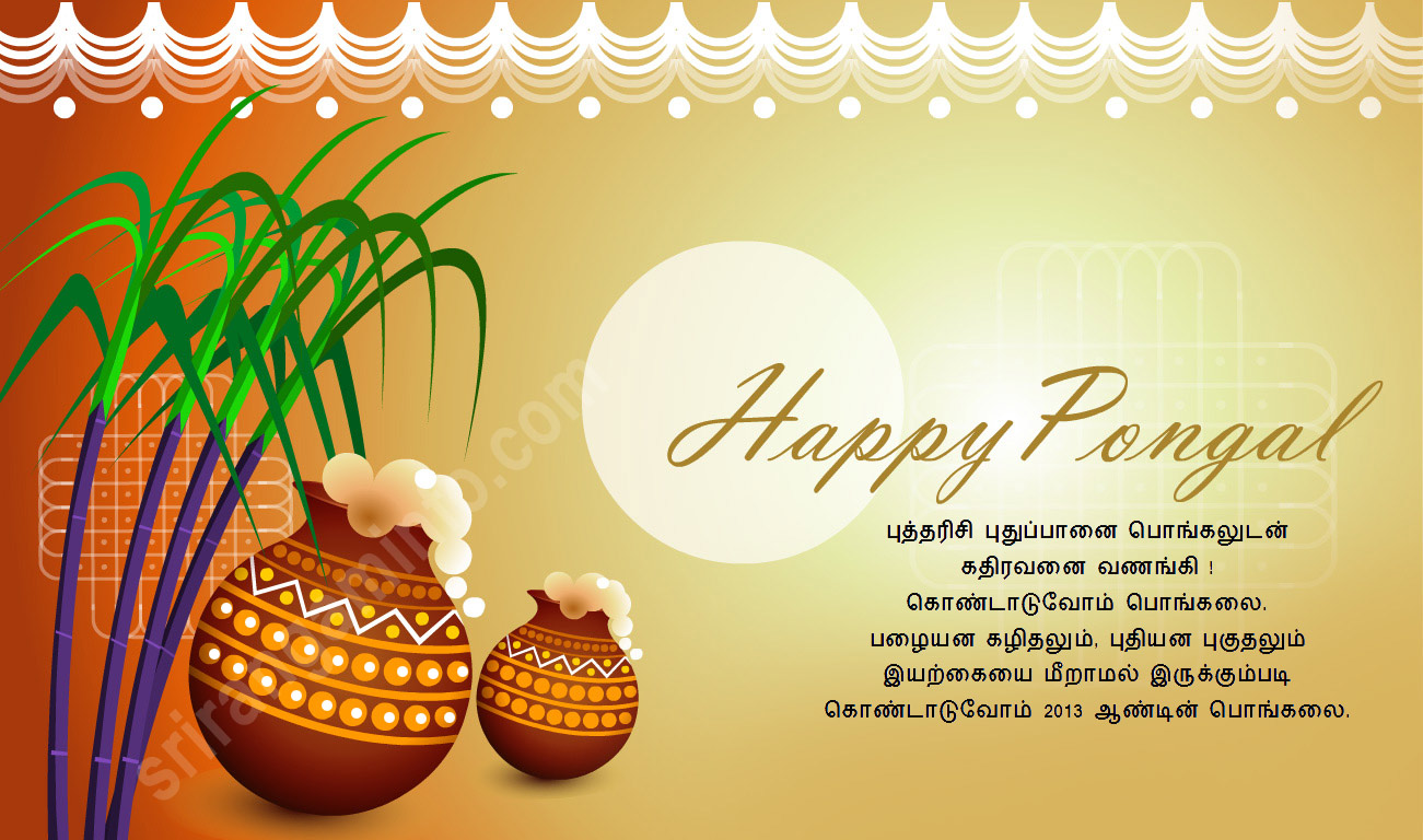 Pongal greetings in tamil pongal greetings pongal greetings 2013 tamil m4hsunfo