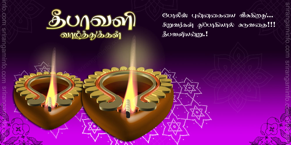 Deepavali greetings in tamil 2017 deepavali greetings m4hsunfo
