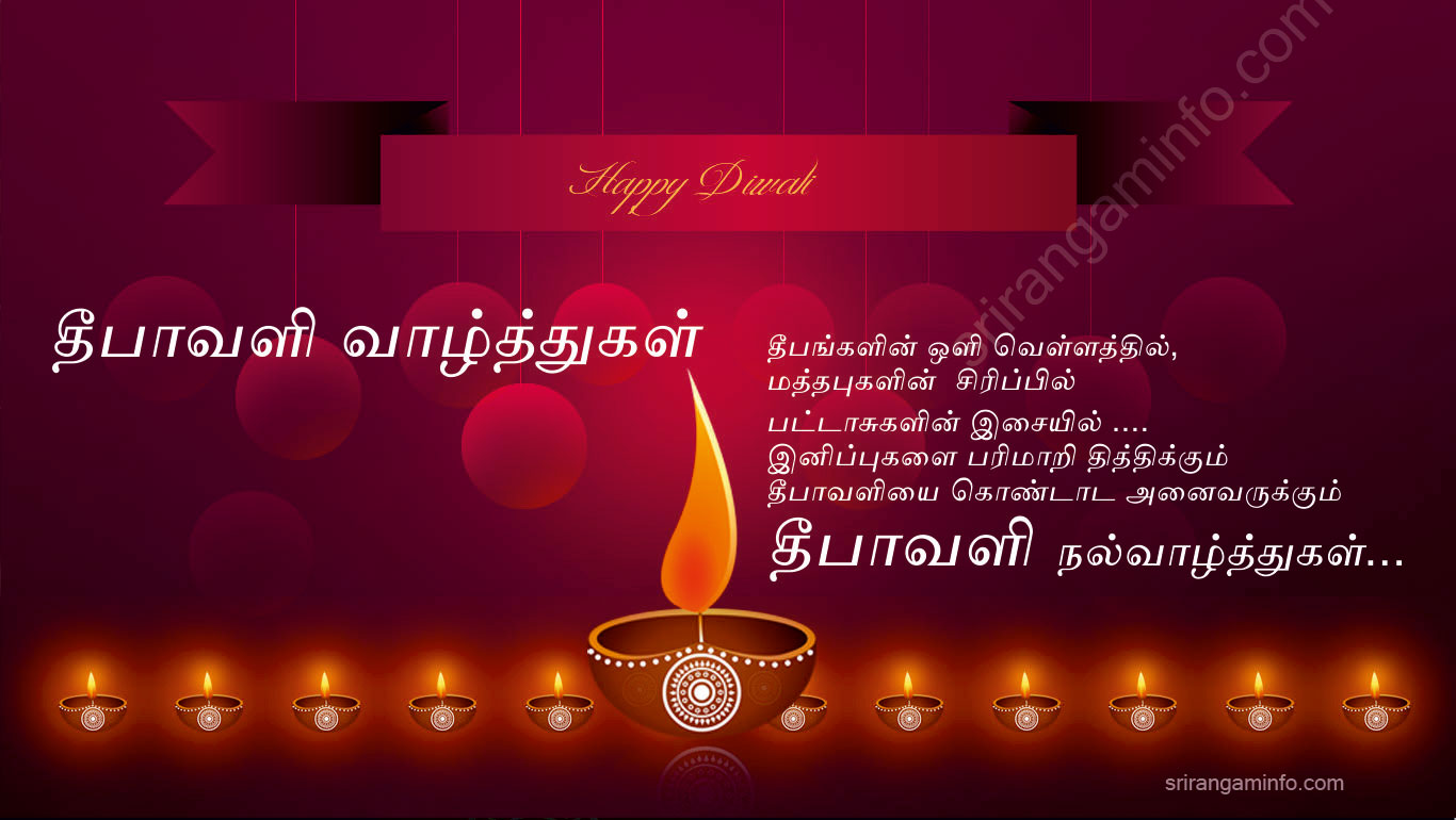 Deepavali Greetings In Tamil 2017