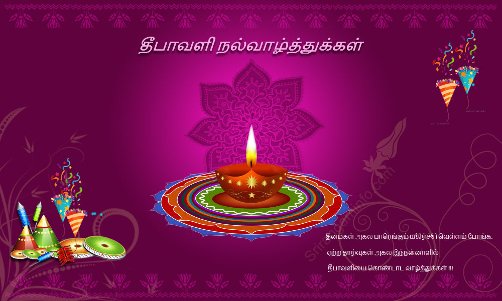 Deepavali greetings in tamil 2017 deepavali greetings in tamil 2017 m4hsunfo