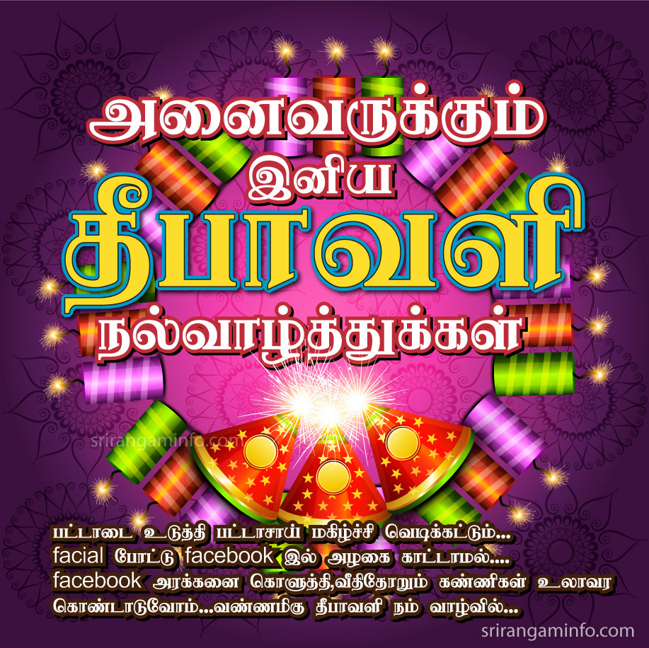 deepavali greetings wishes