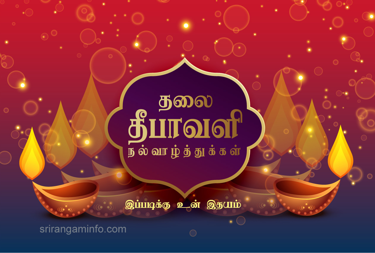 Deepavali greetings in tamil 2018 deepavali greetings first married thalai deepavali m4hsunfo