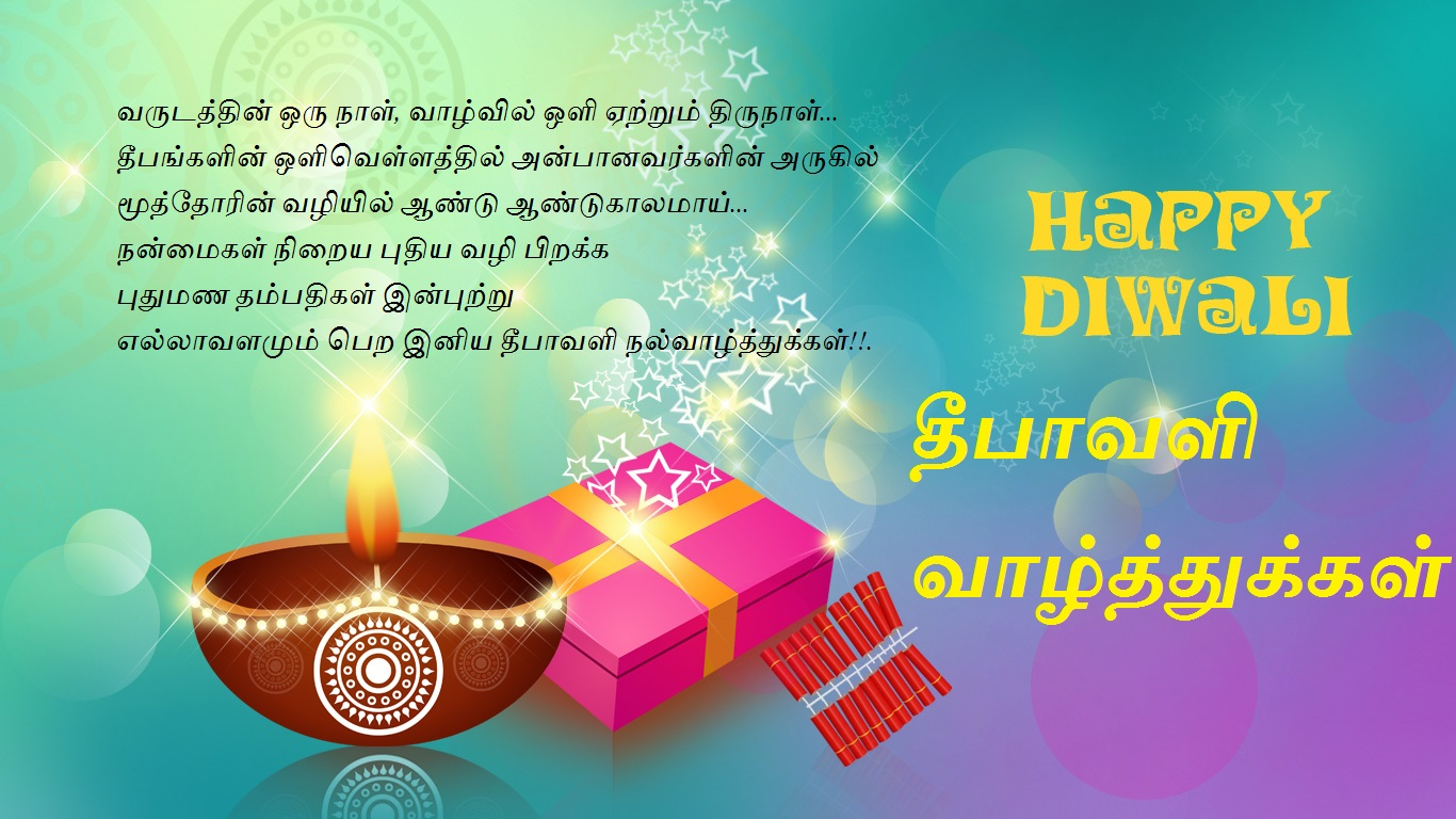 Heartly Deepavali greetings tamil