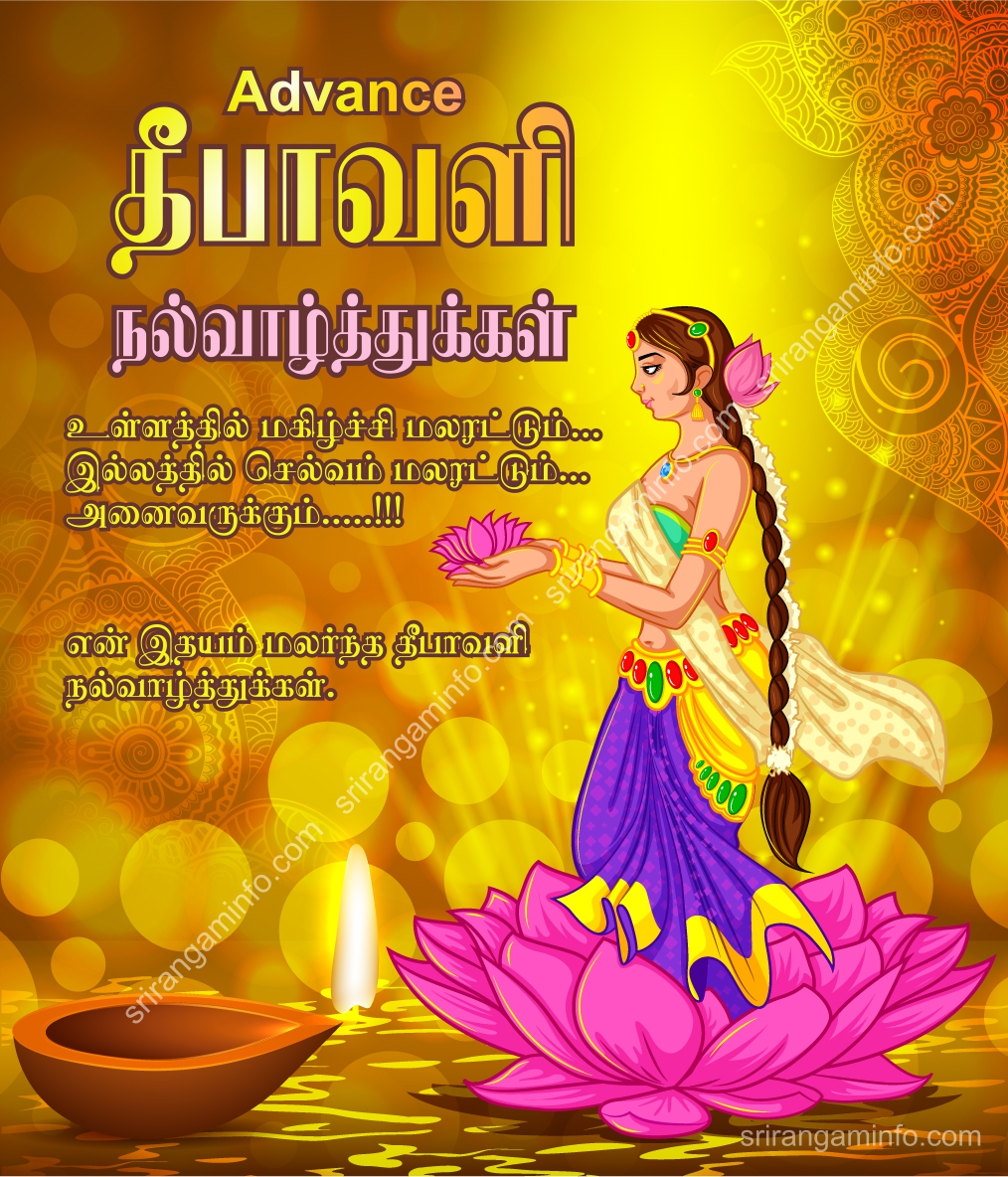 Advance deepavali greetings wishes in tamil