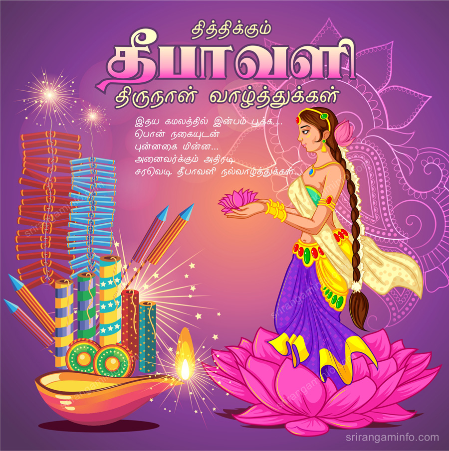 deepavali greetings tamil lotous with girl