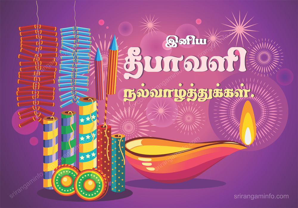 deepavali new greetings wishes in tamil