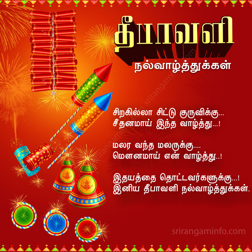 Deepavali Greetings In Tamil 2018