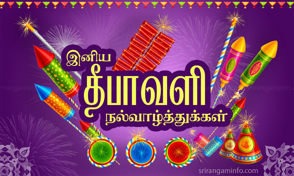 diwali greetings tamil