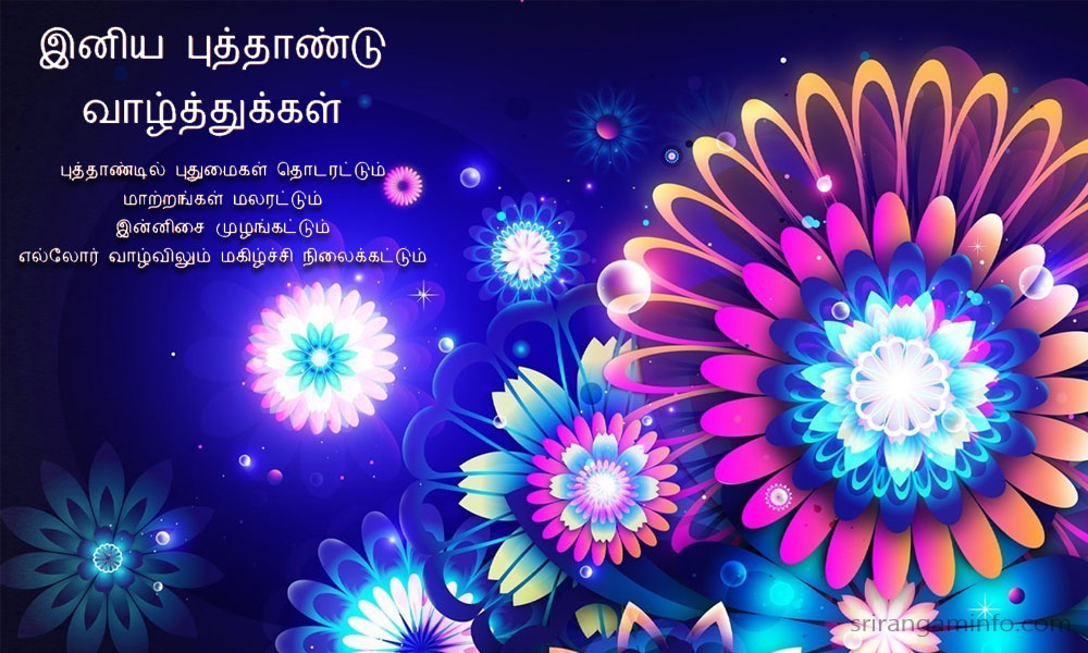 Tamil New Year 2020.New Year Greetings 2020 In Tamil
