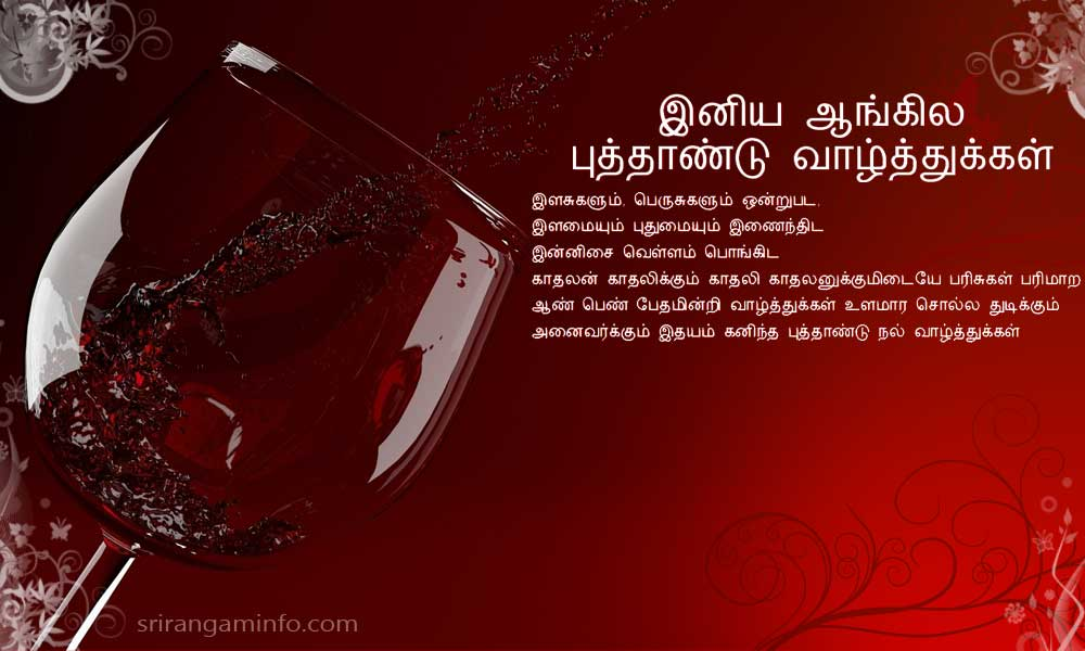 New year 2020 greetings in tamil