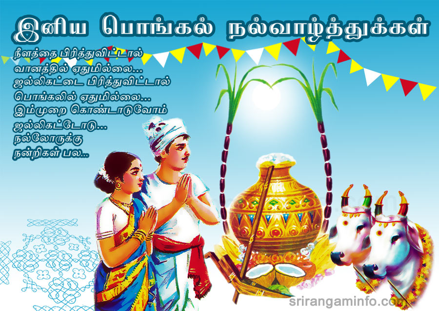Pongal greetings in tamil pongal greetings with jalltkattu in tami m4hsunfo