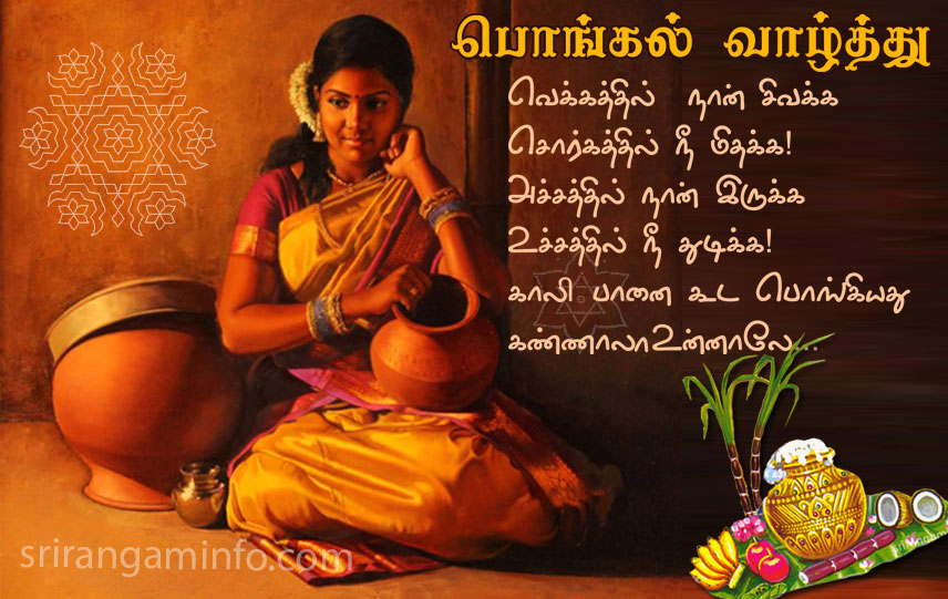 pongal o pongal girl with pot