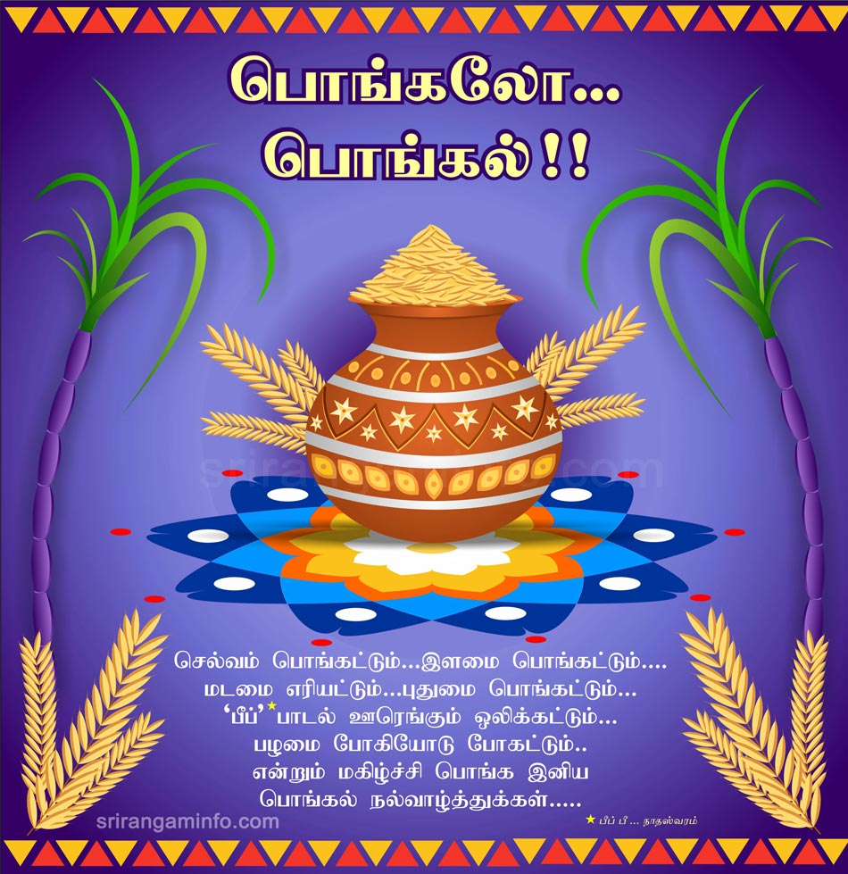 Pongal greetings in tamil pongalpot greetings tamil m4hsunfo