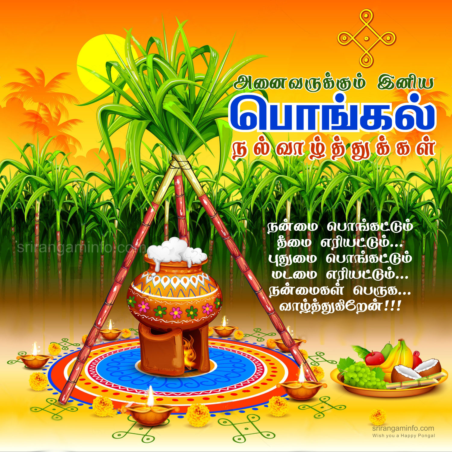 Image result for pongal gif animation