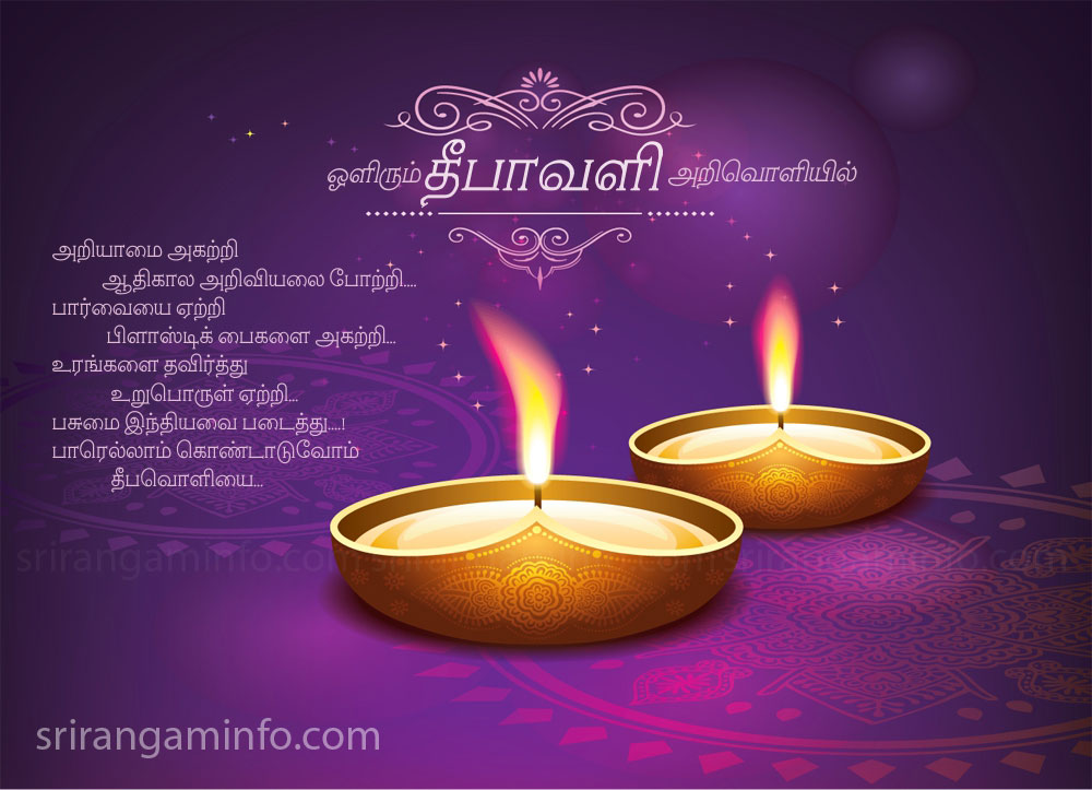 Deepavali greetings in tamil 2017 tamil deepavali greetings with lamp glowing m4hsunfo