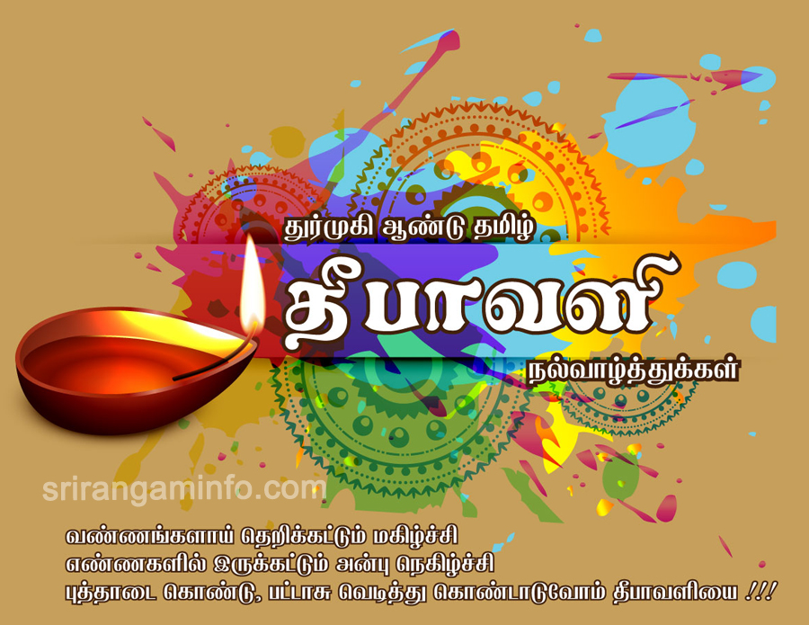 tamil deepavali greetings 2017 lamp