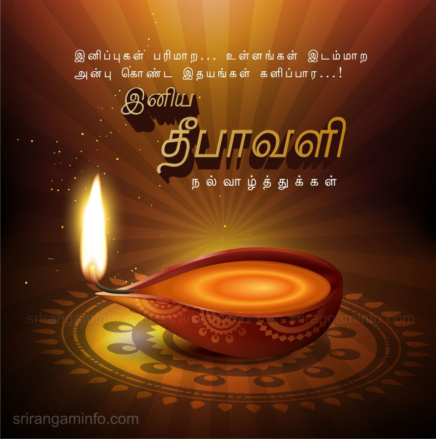 tamil deepavali greetings new