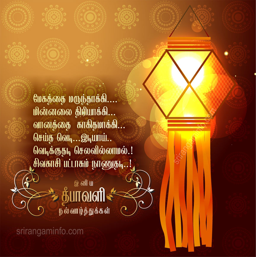 tamil diwali greetings new