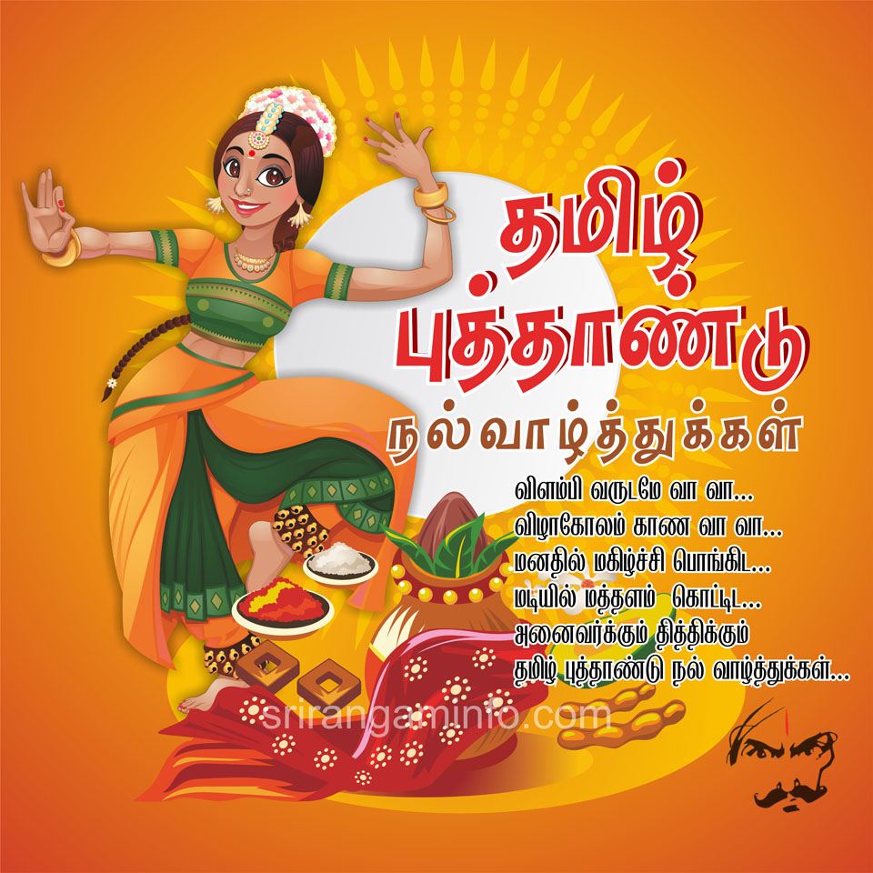 Tamil New Year Pot Greetings