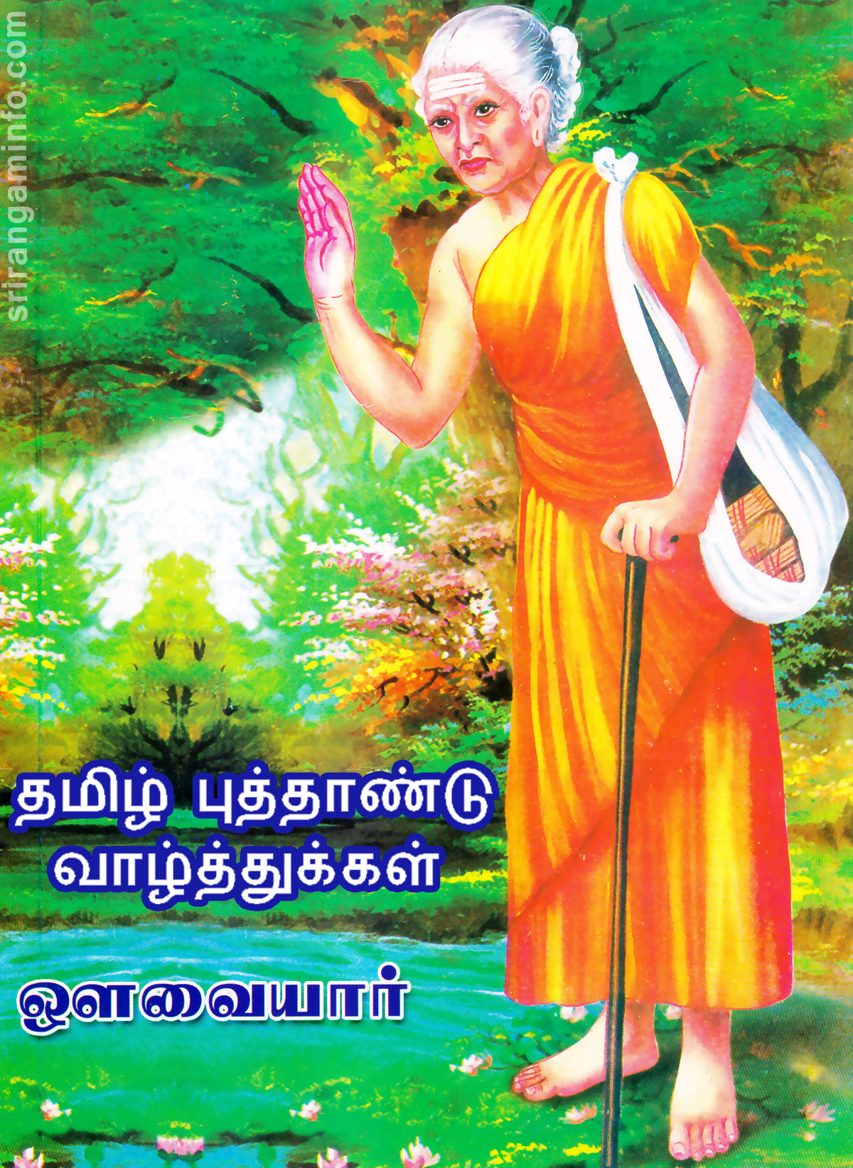 tamil new year greetings