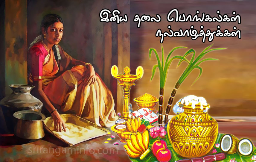 thalai pongal greetings