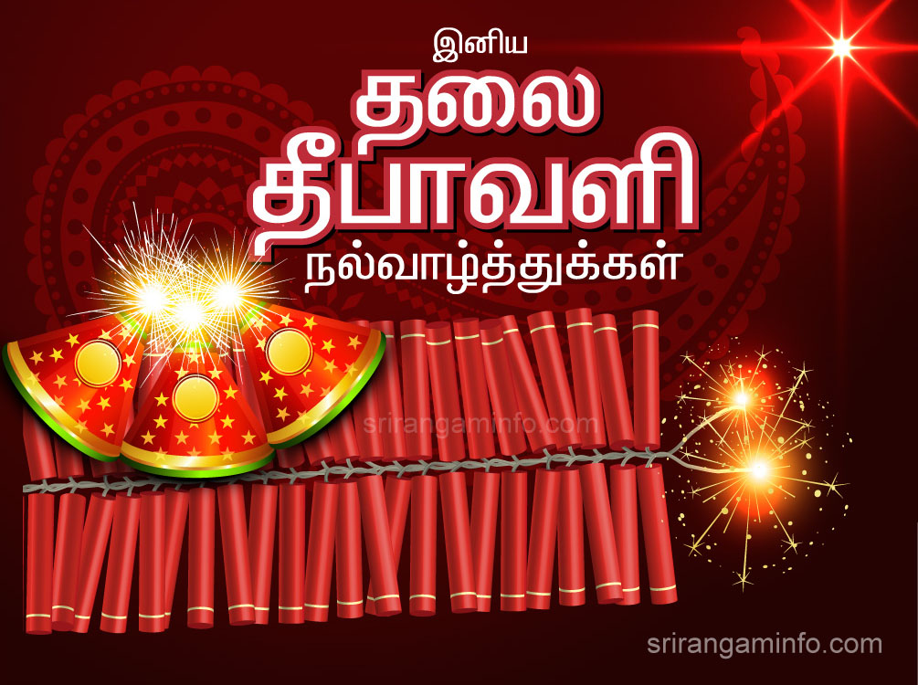 thalai deepavali greetings wishes