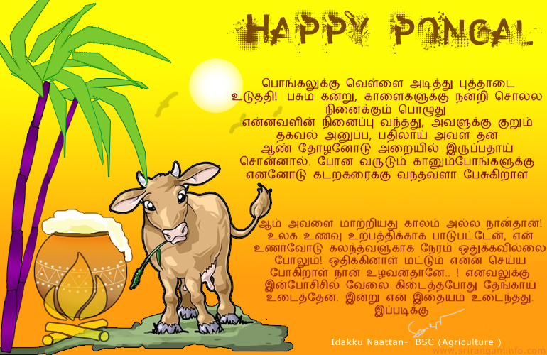 Pongal greetings in tamil pongal greetings card village boy feeling m4hsunfo